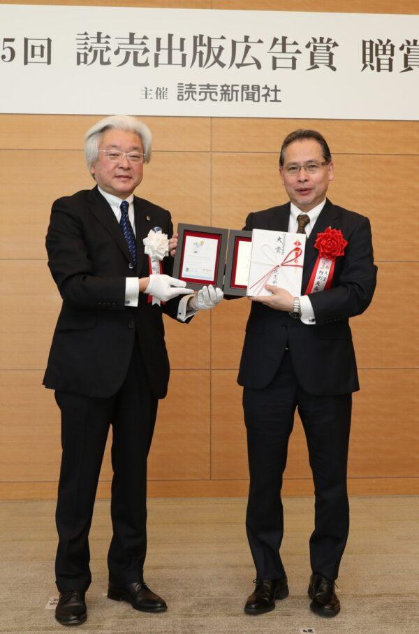 大賞を受賞した弘文堂の鯉渕社長(右)と読売新聞東京本社の安部広告局長