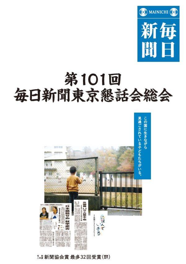毎日新聞東京懇話会第101回総会の冊子の表紙