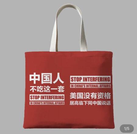 「中国人はその手を食わない」などと書かれたトートバッグ。売れ行きは好調という