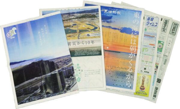3 月11日付前後で震災10年を特集した岩手、宮城、福島の地域紙各紙