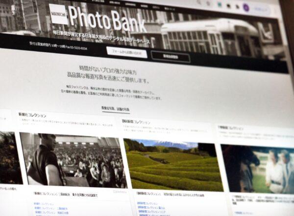 静岡新聞と下野新聞の写真の提供も始めた「毎日フォトバンク」のトップページ