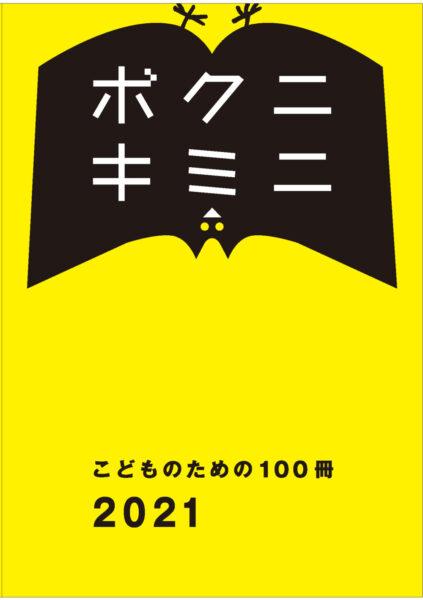 カタログ『こどものための100冊』表紙イメージ