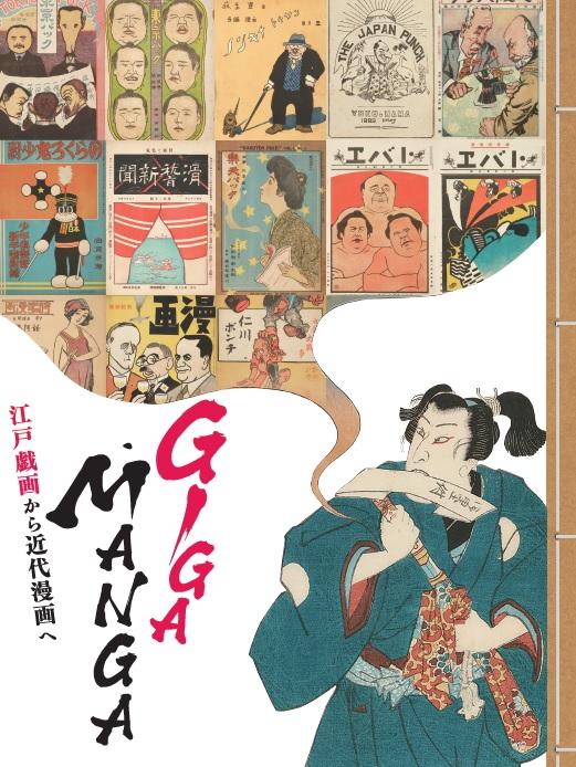 「GIGA・MANGA 江戸戯画から近代漫画へ」