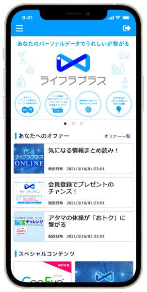 「ライフラプラス」のアプリイメージ