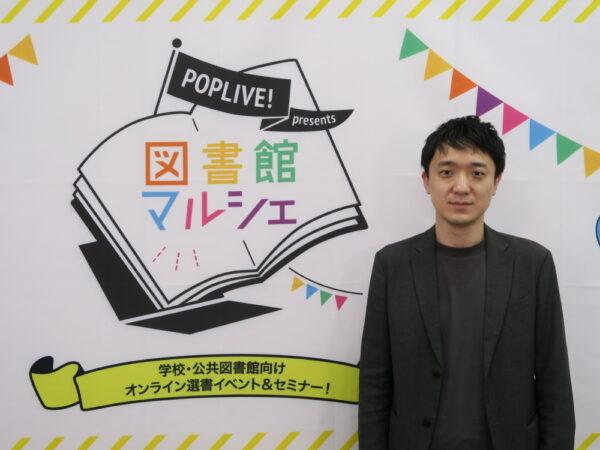「図書館マルシェ」を企画・運営する渡辺氏