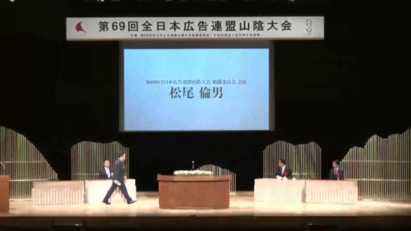 全日本広告連盟(全広連)