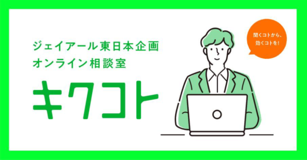 「ジェイアール東日本企画オンライン相談室 キクコト」