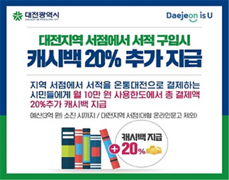 韓国中部にある大田(デジョン)広域市の地域書店キャッシュバック案内広報