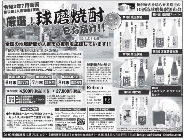 R3.m_球磨焼酎_頒布会広告タブロイド_kuroのサムネイル