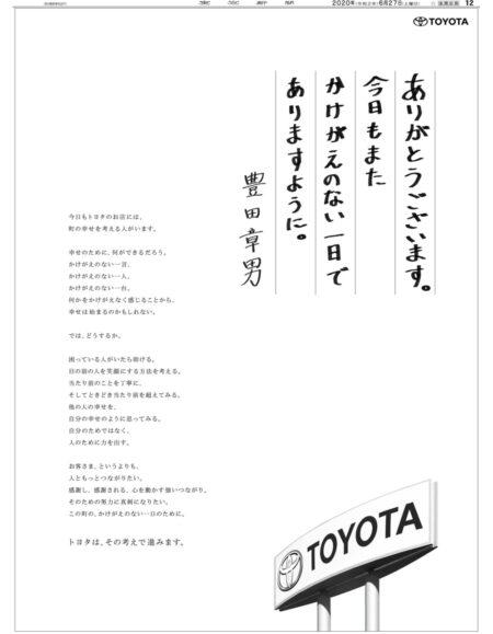 一般紙の部最優秀賞=トヨタ自動車