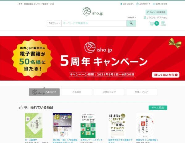 開設5周年でキャンペーンを展開する「医書.JP」のサイト