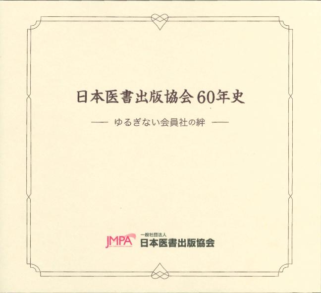 210625日本医書出版協会60年史のサムネイル
