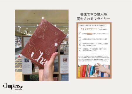 リアル書店での販売方法