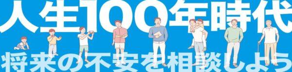 書店で配布する「しおり」 人生100年時代デザイン(表)