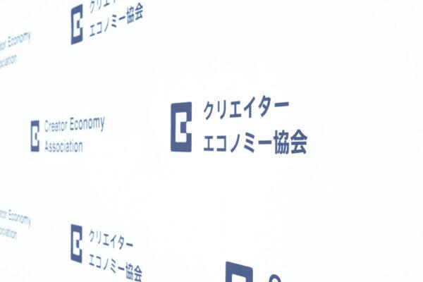 クリエイターエコノミー協会のロゴ