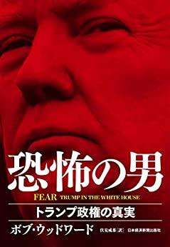 『恐怖の男』