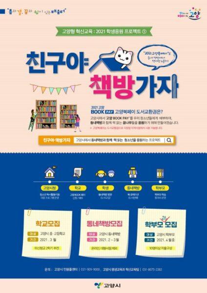 ソウル近くにある高陽市(ゴヤンシ)で実施する「友よ、本屋へ行こう」事業のポスター
