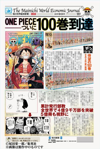 『ONE PIECE』のコミックス100巻発売を記念して発行される「毎日世界経済新聞」