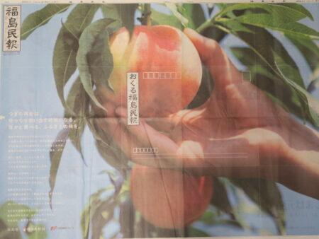 おくる福島民報の特別紙面。県北地域は「桃」