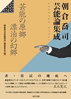 『朝倉喬司芸能論集成 芸能の原郷 漂泊の幻郷』
