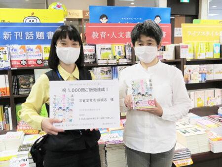 単店で1000冊販売を喜ぶ成城店・大塚氏(写真左)と誠文堂新光社・高橋氏
