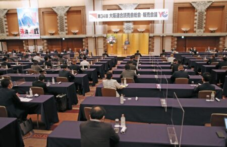 本社の販売戦略などについて話し合われた大阪連合読売会総会・販売会議