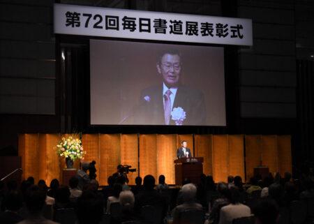 毎日書道展の表彰式であいさつする朝比奈豊・毎日書道会理事長