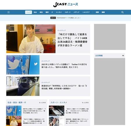 J-CASTニュース トップ画面