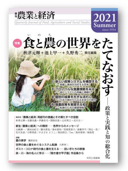 再創刊した季刊「農業と経済」