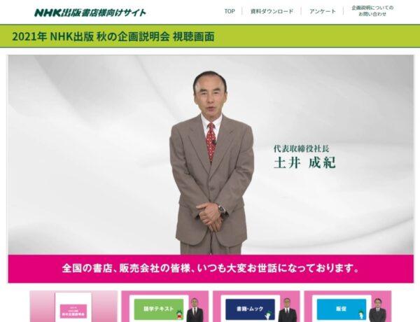 土井成紀社長