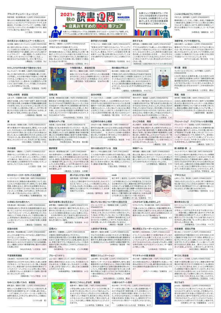 211014丸善ジュンク堂書店秋読100冊フェア配布リストのサムネイル