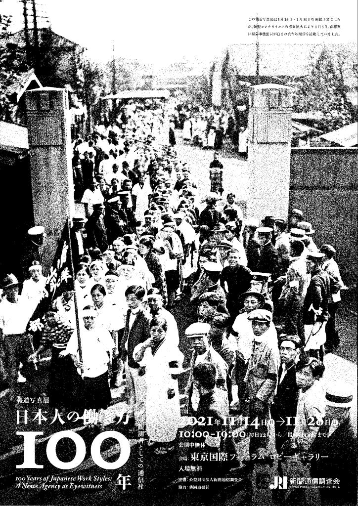 日本人の働き方100年写真のサムネイル